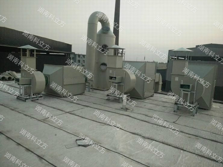 废气废水处理系统